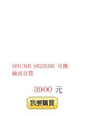 敗家 | Shure SE215 初心者入坑耳機開箱文